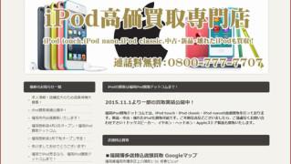 福岡iPod買取ドットコム