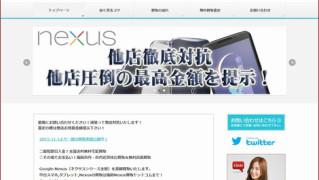 福岡Nexus買取ドットコム