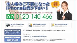 法人iPhone買取ドットコム