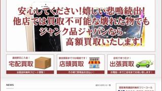ジャンク品ジャパン