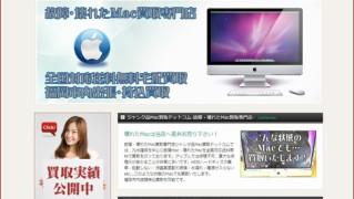 ジャンク品Mac買取ドットコム