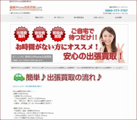 福岡iPhone出張買取.com