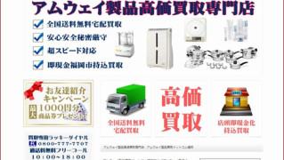 アムウェイ製品買取ドットコム福岡