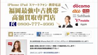 福岡携帯出張買取ドットコム
