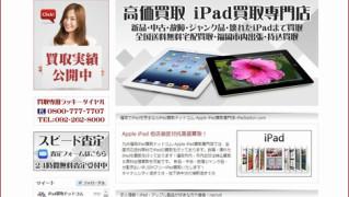 iPad買取ドットコム