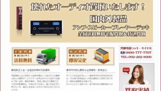ジャンク品オーディオ買取ドットコム
