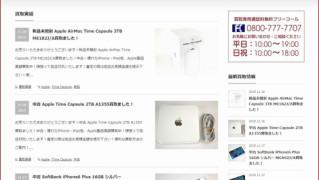 ジャンク品ジャパン買取実績公開中!