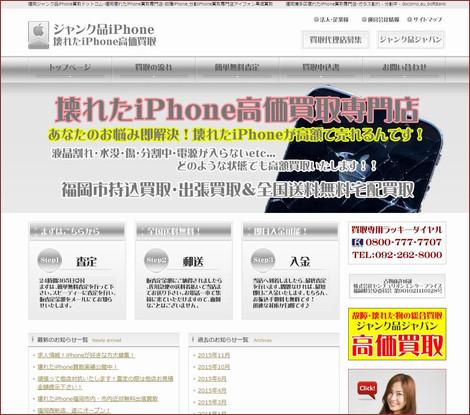ジャンク品iPhone買取ドットコム