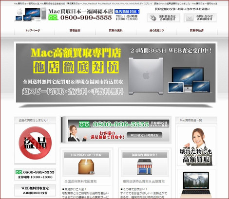 Mac買取日本一福岡総本店