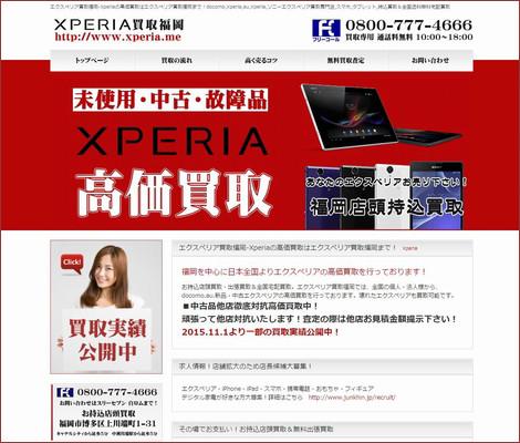 Xperiaエクスペリア買取福岡